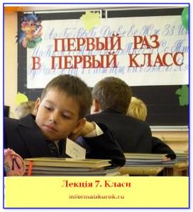 Лекція 7. Класи