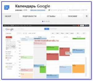 Как установить и настроить календарь от google