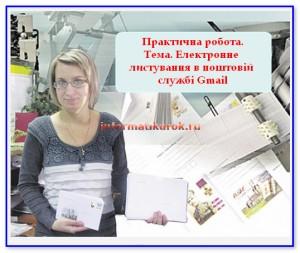 Практична робота. Тема. Електронне листування в поштовій службі Gmail