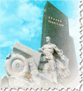Памятник водителю
