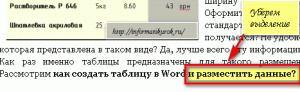 Автоматическое выделение ненужного текста