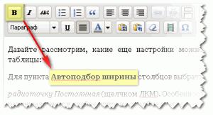 Исправление текста внутри статьи