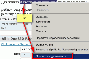 ПКМ-Показать html код
