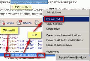 Редактирование html кода