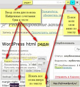 Поиск словосочетаний WP html-редактор St 52_9