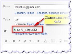 Отображение прикрепленного файла в письме