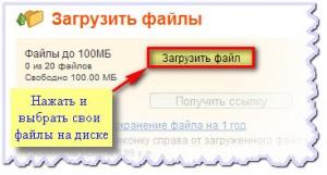 Как загрузить файл