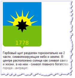 Торез. Украина