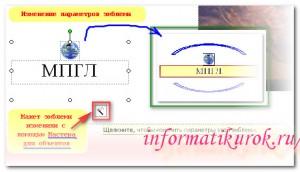 Как изменить параметры эмблемы Publisher