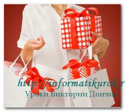 О подарке