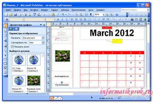 Как изменить эмблему и добавить рисунок в календарь
