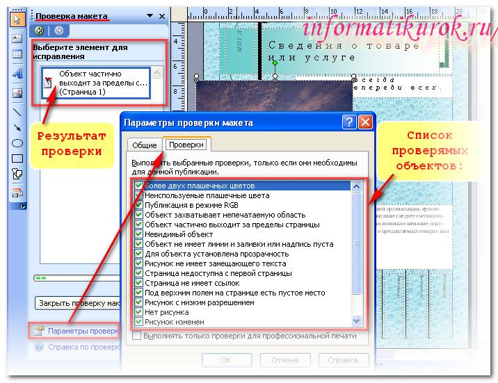 Настройка параметров проверки