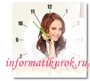 Как установить часы на блог