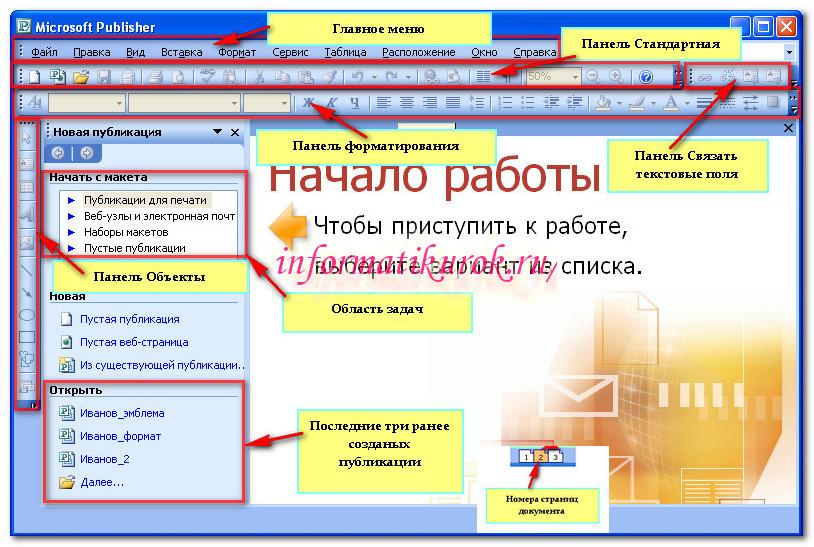 Интерфейс программы Microsoft Office Publisher 2003