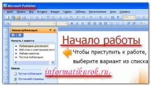 Особенности работы в Microsoft Office Publisher 2003