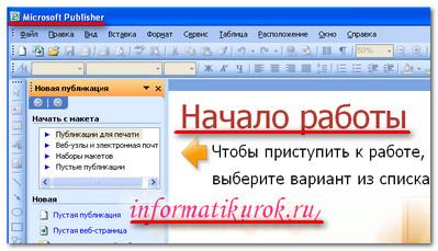 Скачать программу для создания визиток microsoft publisher