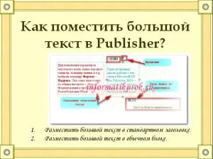 Как работать с большим текстом в publisher