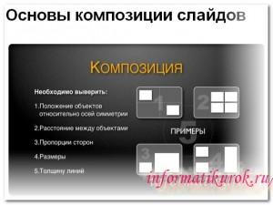 Основы композиции слайдов