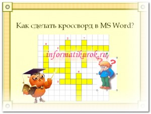 Как нарисовать кроссворд в Word