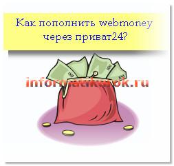 Как пополнить веб-мани кошелек