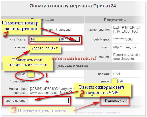 Как пополнить вебмани через приват24