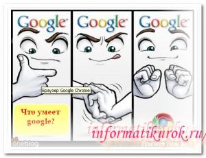 Что умеет google