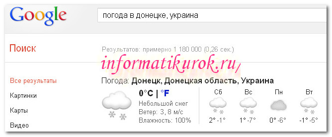 Погода на google