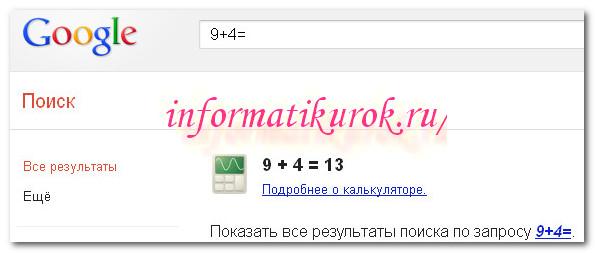 Вычисления в  google