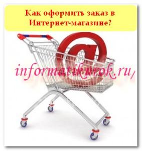 Как оформить заказ в Интернет-магазине?