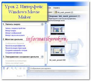 Урок 2. Интерфейс Movie Maker