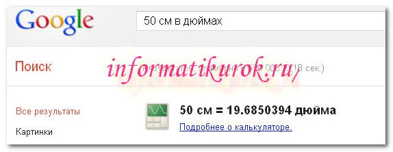Единицы измерения google