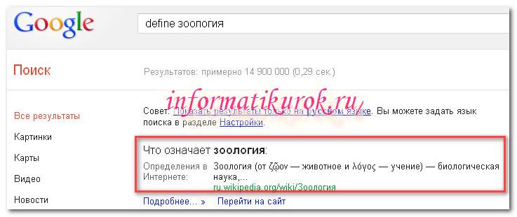 Словарь google