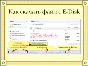 Как скачать файл e-disk