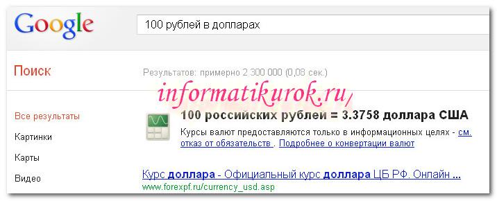 Перевести рубли в доллары в google