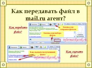 Как передать файл в mail.ru агент