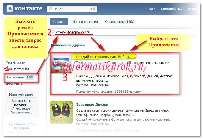 Как загрузить Приложение ВКонтакте