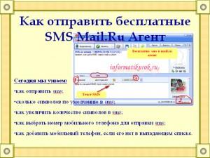 Как отправить бесплатно SMS mail.ru агент