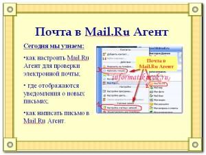 Почта в mail.ru агент