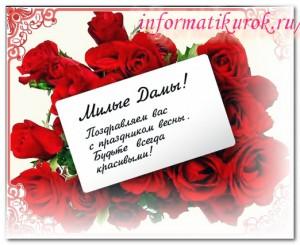 Поздравление с женским днем 8 марта
