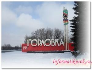 Горловка не только город шахтеров.