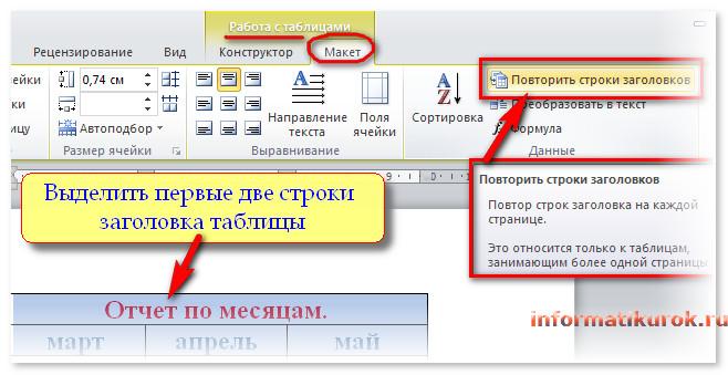 Заголовок таблицы в Word 2007