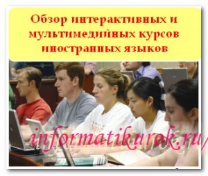 Интерактивных курсы английского языка.