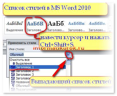 Область задач Применить стиль в MS Word 2010