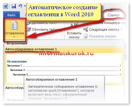 Как сделать оглавление в ворде 2010
