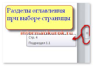 Название заголовка оглавления и номер страницы в Word 2007
