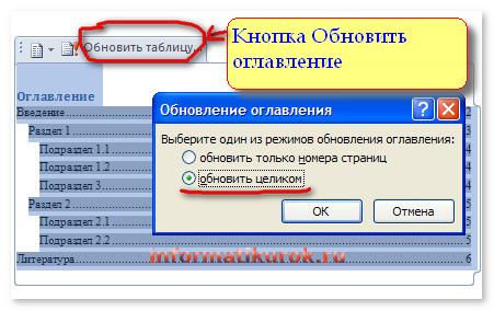 Кнопка обновить оглавление в Word 2007