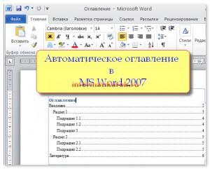 Автоматическое оглавление в word 2007