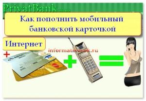 Как пополнить мобильный банковской карточкой