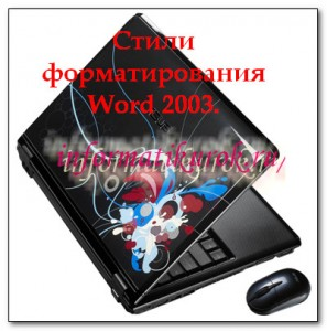 Стили форматирования Word 2003