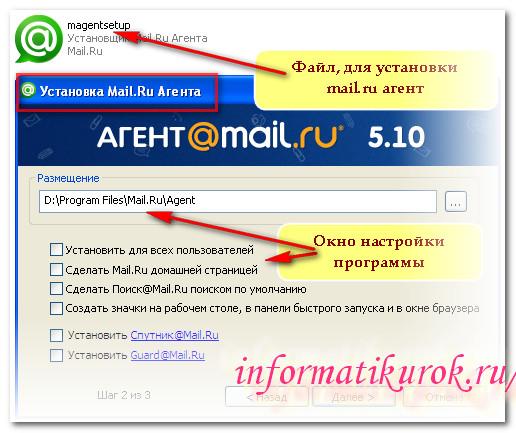 как установить почту майл.ру
